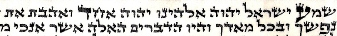 Click for a full tefillin writing sample